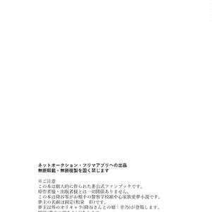 【再販用ページ】転生同期組と幸せ家族化計画総集編