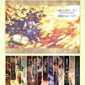 【C90】朧村正画本3 灯