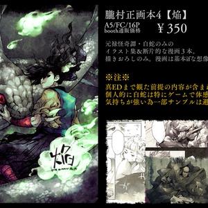 朧村正画本4 焔