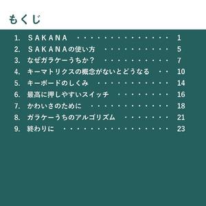 SAKANA(紙の本)