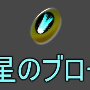 彗星のブローチ(Comet Brooch)【3Dモデル】