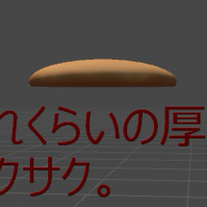 マルンの手作りクッキー【3Dモデル】