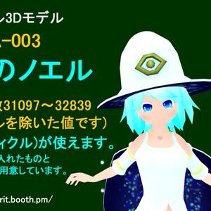 MOA-003 彗星のノエル 【3Dモデル】