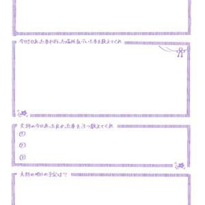 薬研藤四郎と記す体調管理手帳