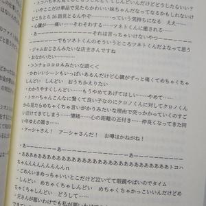 感想メモ2冊セット(G一期+ネオンメサイア)