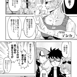 【電子版】灯都のレグルス