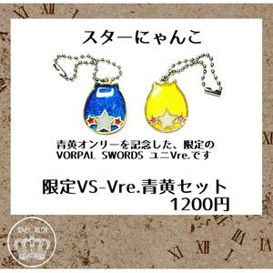 スターにゃんこ限定VORPAL SWORDS-Vre.青黄セット