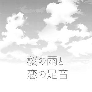 桜の雨と恋の足音