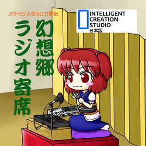 幻想郷ラジオ寄席