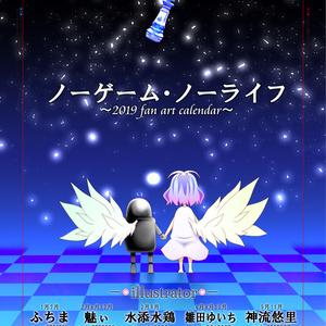 ノゲノラファンアートカレンダー2019