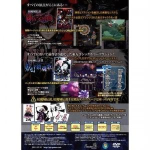 【DL版】紅魔城伝説 I&II プレミアムパック