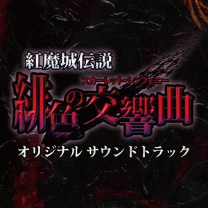 【OST】魔城伝説 緋色の交響曲 オリジナルサウンドトラック