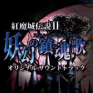 【OST】紅魔城伝説Ⅱ妖幻の鎮魂歌 オリジナルサウンドトラック