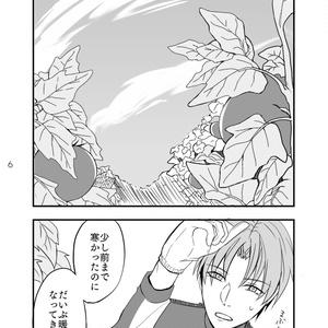 【へしさにメリバ合同誌】花の散る乱