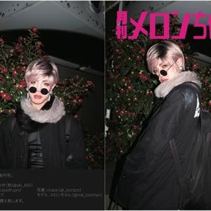 月刊メロンちゃん 創刊号・2号SET