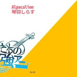 C97新譜 京アニソングヴァイオリンアレンジCD