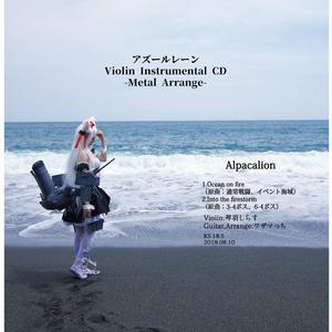 「アズールレーン」ヴァイオリンメタルアレンジCD