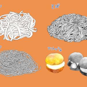 ごはん素材/麺類素材