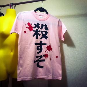 『殺すぞ』と書かれているだけのシャツ。