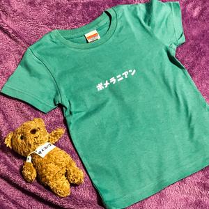 『ポメラニアン』Tシャツ
