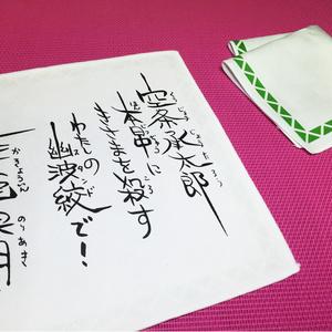 """花京院典明、宣戦布告のハンカチ(""""幽波絞""""バージョン)"""