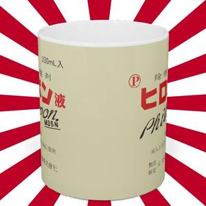 ヒロポンマグカップ(1型)