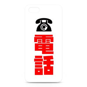 iPhoneケース『電話』