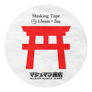 鳥居マスキングテープ