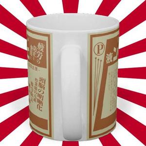 ヒロポンマグカップ(2型)