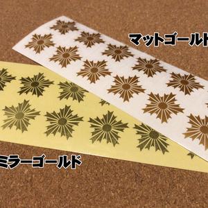 警察 旭日章 ステッカー/ミラーゴールド&マットゴールド