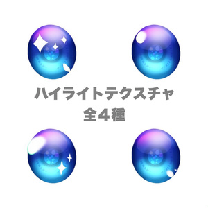 無償版有り【VRoid用】キラキラおめめテクスチャ【10カラー+4】