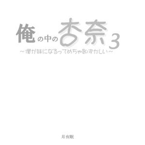俺の中の杏奈3
