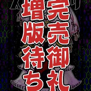 スクナガタリ【四】