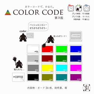 COLOR CODE カラーコードかるた第3版(ハードモード用シールつき)