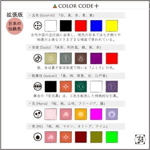 COLOR CODE + カラーコードかるた拡張版 日本の伝統色