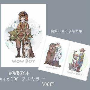 WOWBOY本