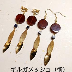 【FGO】ギルガメッシュ(術)イメージピアス・イヤリング【Fate Grand Order】