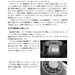 【電子書籍版】黒電話で遊ぼう!