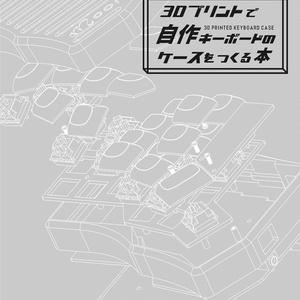 【電子書籍版】3Dプリントで自作キーボードのケースをつくる本
