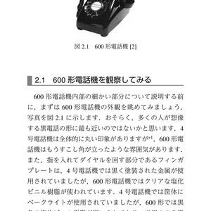 黒電話・600形電話機