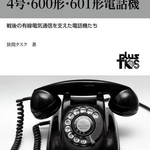 黒電話 4号・600形・601形電話機