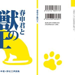 【再録集】春申君と獣の王