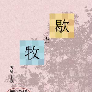 【委託】歇と牧(春牧)