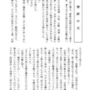 【委託】雷電 立志篇
