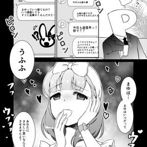 【C95】まゆのお砂糖