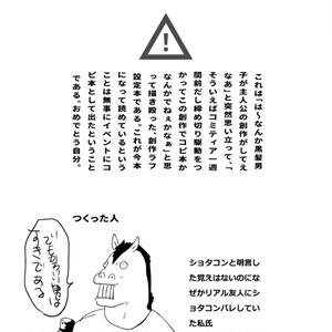 【コピ本】モノケモノ怪異譚
