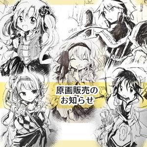 原画(500円)