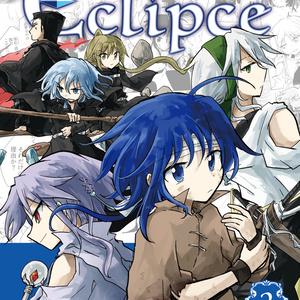 Eclipce 第2巻