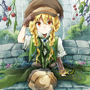 【1stCD】 エレンの箱庭
