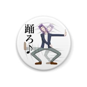DANCING咲夜缶バッジ